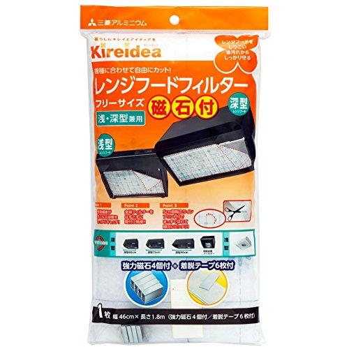 三菱アルミニウム(Mitsubishi Aluminum) Kireidea レンジフードフィルター フリーサイズ シルバー 46×180cm 浅・深型兼用 磁石4個 着脱テープ6枚付き