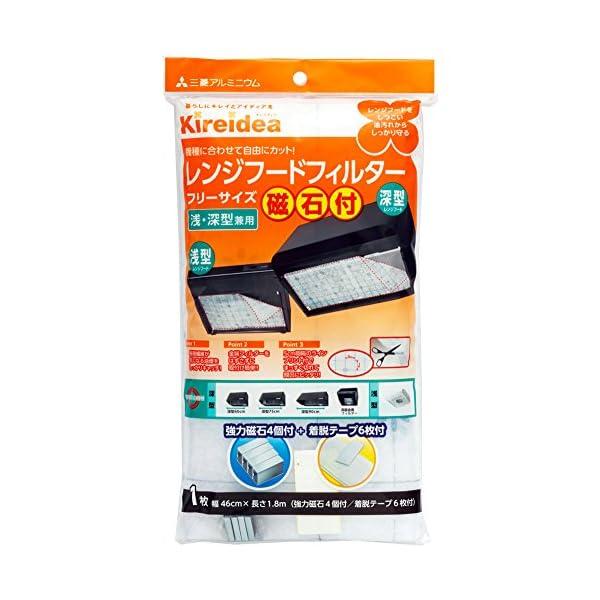レンジフードフィルター フリーサイズ磁石付き 4...の商品画像
