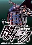 闇のイージス(23) (ヤングサンデーコミックス)