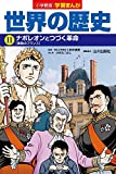 小学館版学習まんが 世界の歴史 11 ナポレオンとつづく革命 (学習まんが 小学館版) 画像