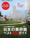 Casa BRUTUS特別編集 日本の美術館ベスト100ガイド (マガジンハウスムック CASA BRUTUS) 画像