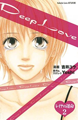 Deep Love レイナの運命 分冊版(2) (別冊フレンドコミックス)の詳細を見る