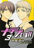 ナデプロ!! (3) (ウィングス・コミックス)
