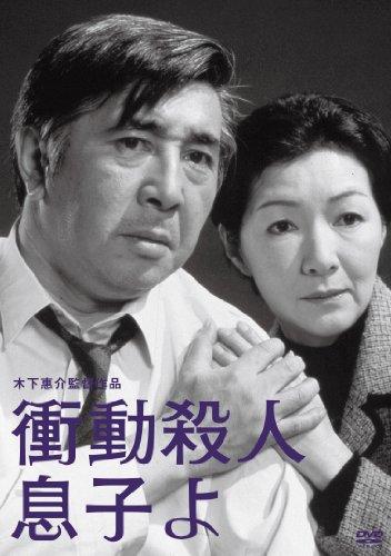 木下惠介生誕100年「衝動殺人 息子よ」 [DVD]