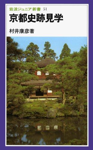 京都史跡見学 (岩波ジュニア新書 51)の詳細を見る