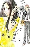 春夏秋冬Days(2) (BE・LOVEコミックス)