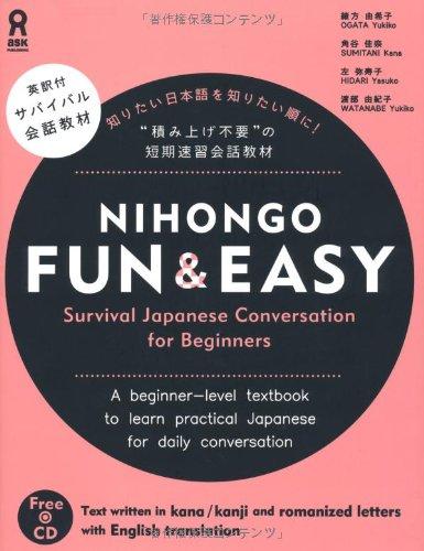 NIHONGO FUN & EASY Survival Japanese Conversation for Beginnersの詳細を見る