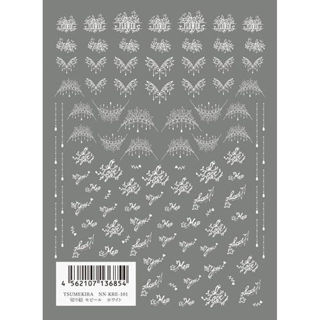 毒性暗い補充ツメキラ(TSUMEKIRA) ネイル用シール 切り絵 モビール ホワイト NN-KRE-101