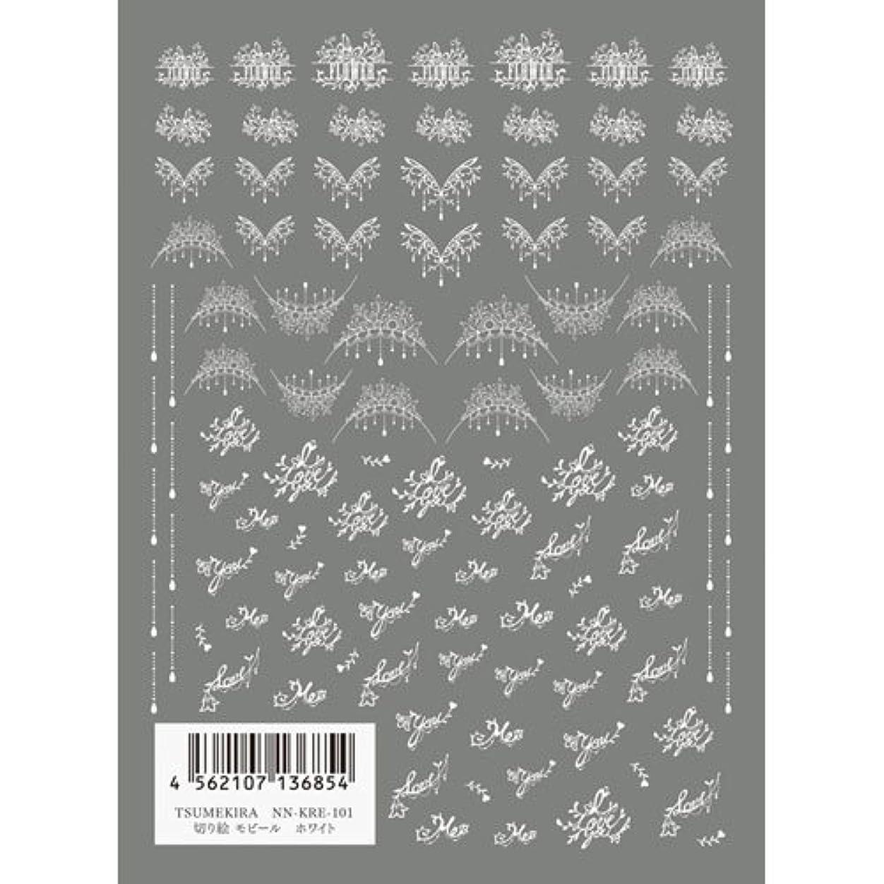 規範豆コードツメキラ(TSUMEKIRA) ネイル用シール 切り絵 モビール ホワイト NN-KRE-101