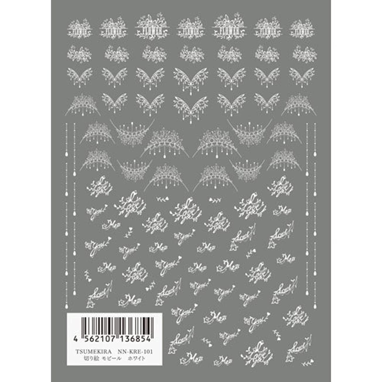 支給名前遠征ツメキラ(TSUMEKIRA) ネイル用シール 切り絵 モビール ホワイト NN-KRE-101