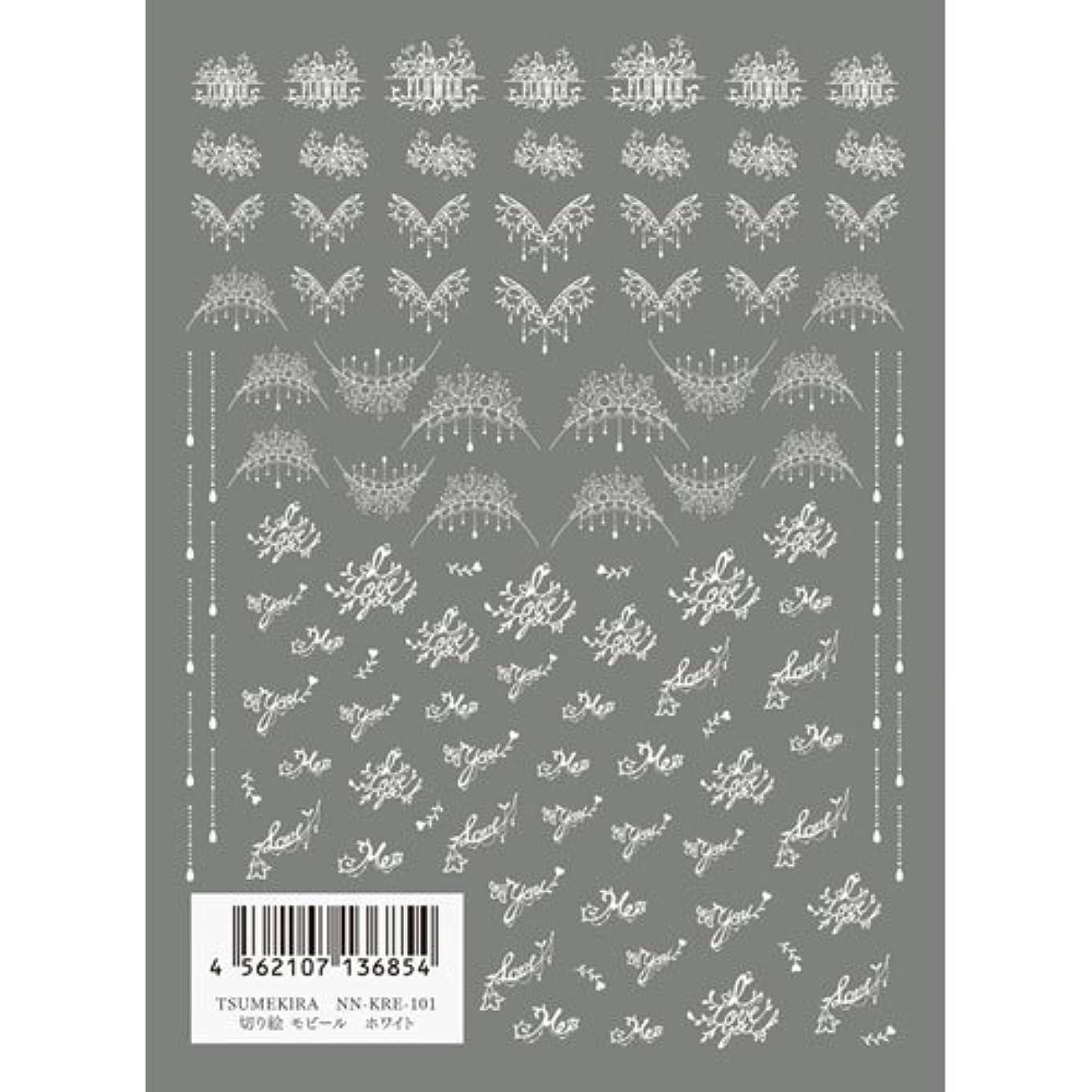 撤退泣き叫ぶ言及するツメキラ(TSUMEKIRA) ネイル用シール 切り絵 モビール ホワイト NN-KRE-101