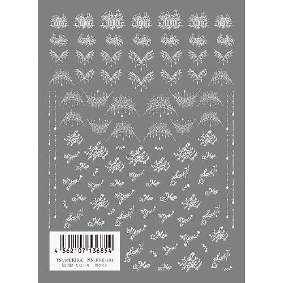 受け継ぐびっくり飽和するツメキラ(TSUMEKIRA) ネイル用シール 切り絵 モビール ホワイト NN-KRE-101
