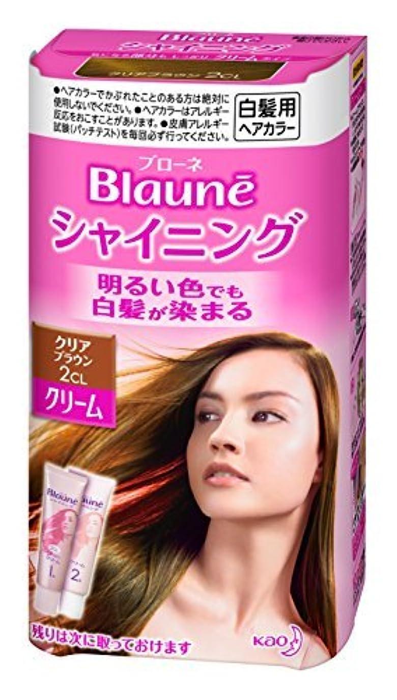 明るくするサーキュレーション音声ブローネ シャイニングヘアカラー ヘアカラークリーム 2CL クリアブラウン Japan