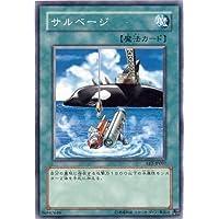 【シングルカード】EE2)サルベージ/通常魔法/ノーマル EE2-JP097