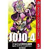 ジョジョの奇妙な冒険 第4部 カラー版 5 (ジャンプコミックスDIGITAL)