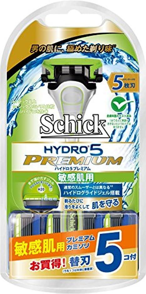 嫌悪くるみ控えめなシック Schick 5枚刃ハイドロ5 プレミアム 敏感肌用 ホルダー 本体 + 替刃 5コ付 コンボパック 男性カミソリ