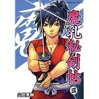 魔乳秘剣帖(3) (TECHGIAN STYLE)