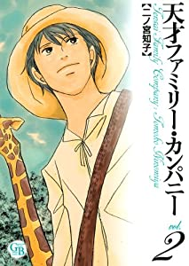 天才ファミリー・カンパニー (2) (幻冬舎コミックス漫画文庫)