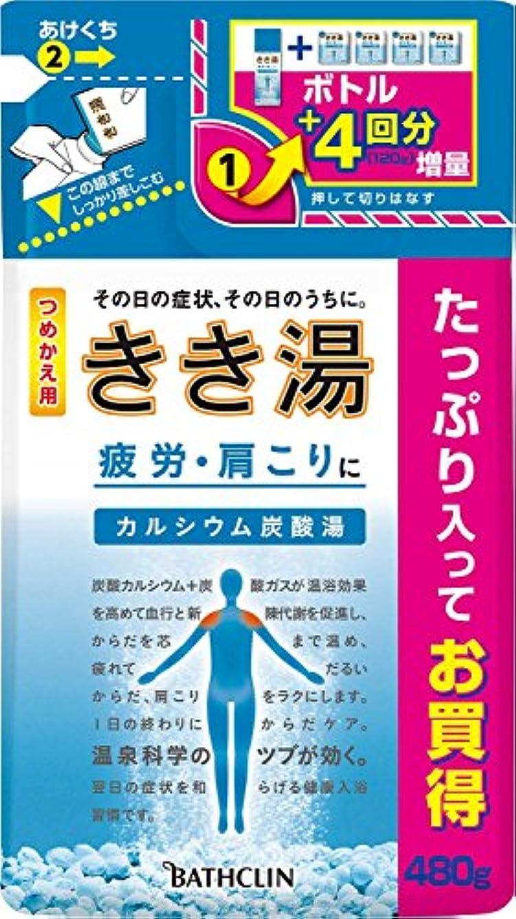 きき湯 カルシウム炭酸湯 つめかえ用480g 入浴剤 (医薬部外品)