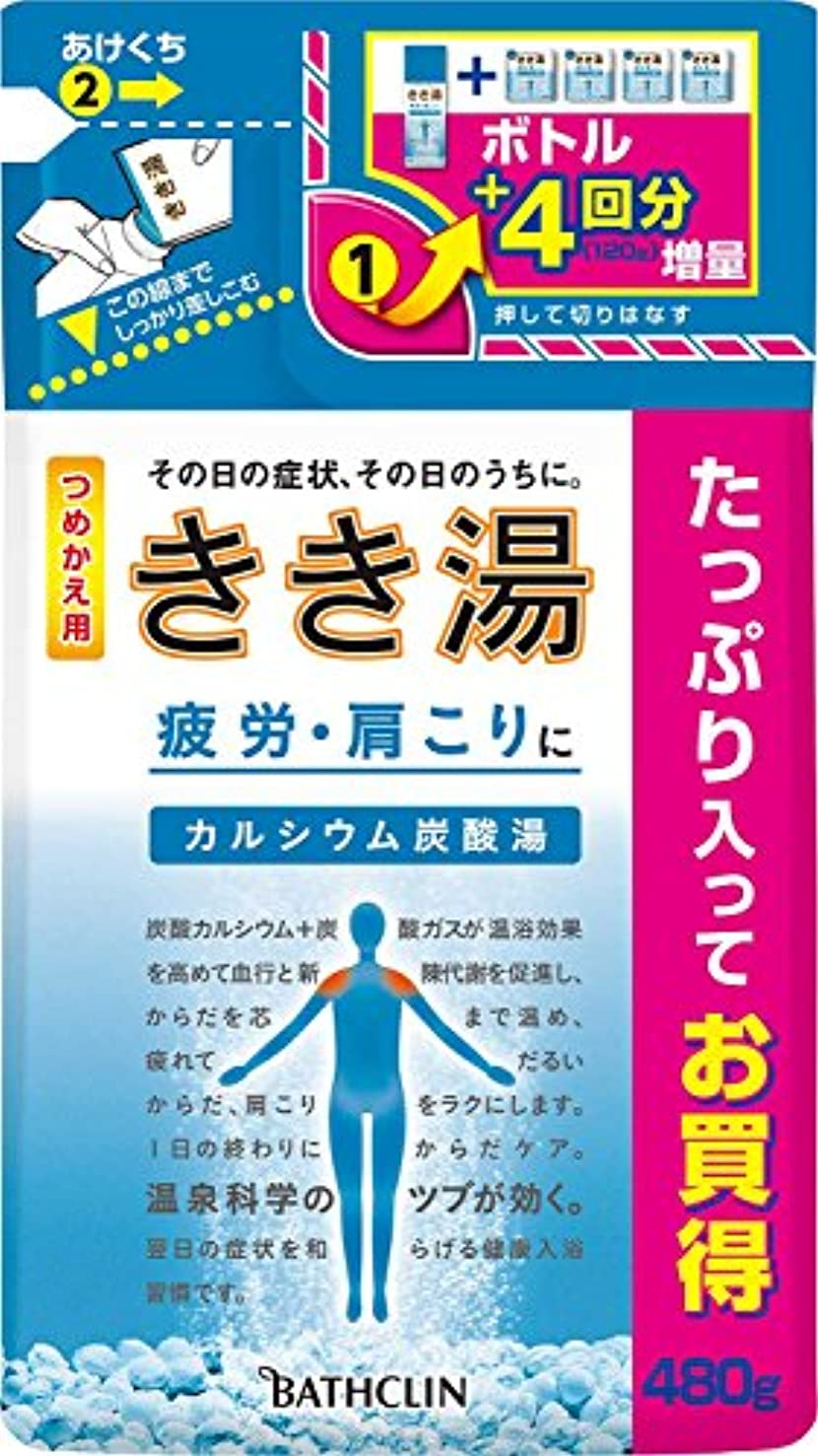 減少嫌い湿気の多いきき湯 カルシウム炭酸湯 つめかえ用480g 入浴剤 (医薬部外品)