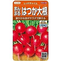 サカタのタネ 実咲野菜5300 まんまるはつか大根 レッドチャイム 00925300