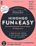NIHONGO FUN EASY Survival 無料 PDF による書籍