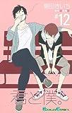 君と僕。12巻 (デジタル版ガンガンコミックス)