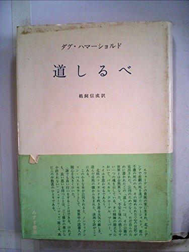 道しるべ (1967年)