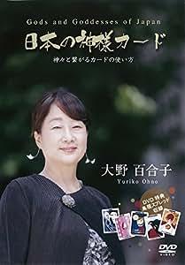日本の神様カードDVD ~神々と繋がるカードの使い方~