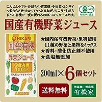 無添加 国産有機野菜ジュース125ml×6個セット★宅急便コンパクトで配送★
