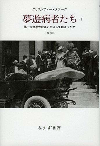 夢遊病者たち 1――第一次世界大戦はいかにして始まったか(みすず書房)