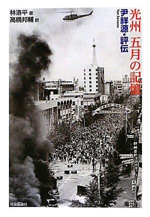光州 五月の記憶—尹祥源・評伝