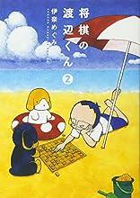 将棋の渡辺くん(2) (ワイドKC)
