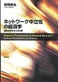 ネットワーク中立性の経済学: 通信品質をめぐる分析