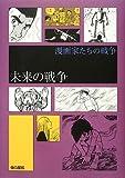 漫画家たちの戦争 / 手塚 治虫 のシリーズ情報を見る