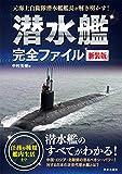 潜水艦完全ファイル 新装版 (サクラBooks)