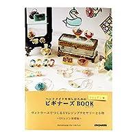 KIYOHARA Craft Gallery レジンクラフト ハンドメイドを楽しむためのビギナーズBOOK 2 (ヴィトラーユでつくるレジンアクセサリーと小物) RB-02