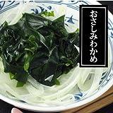 株式会社カネショウ原田商店 三陸産おさしみわかめ(湯通し塩蔵わかめ)
