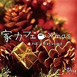 家カフェ~クリスマス