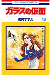 ガラスの仮面 46 (花とゆめコミックス)