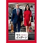 マイ・インターン [DVD]