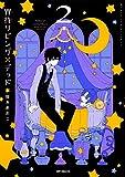 宵待リビング×デッド (2) (MFコミックス ジーンシリーズ)