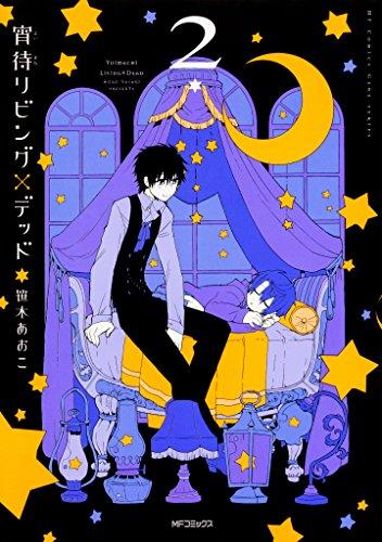 宵待リビング×デッド (2) (MFコミックス ジーンシリーズ)の詳細を見る