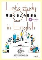 英語で学ぶ作業療法