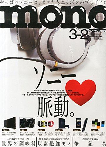 モノマガジン 2015年3/2号の詳細を見る