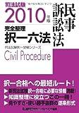 2010年版 司法試験 完全整理択一六法 <民事訴訟法> (司法試験択一受験シリーズ)