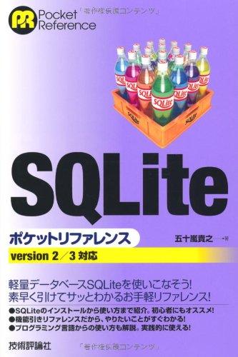 SQLite ポケットリファレンスの詳細を見る