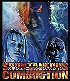 トビー・フーパー監督作 人体自然発火/スポンティニアス・コンバッション HDマスター版 blu-ray&DVD BOX