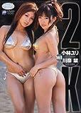 小林ユリ・川奈栞 2K [DVD]