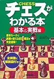 チェスがわかる本(基本&実戦編)